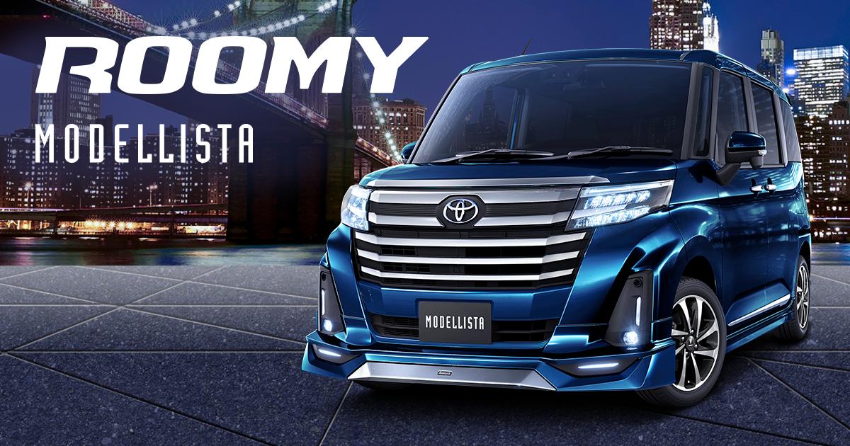 The Car Shop >> ROOMY ルーミー カスタマイズラインナップ | トヨタモデリスタ