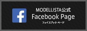 modellista公式facebookページ